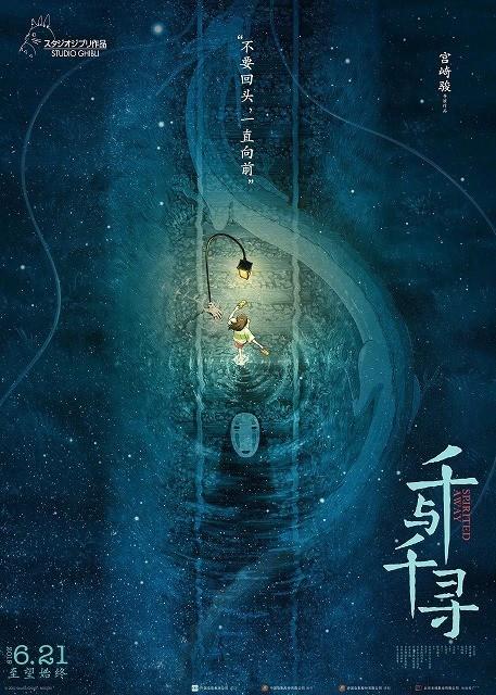 中国映画コラム 千と千尋の神隠し 中国大ヒットのポイントは 18年前の旧作 という背景 フォトギャラリー3 映画ニュース 映画 Com 黄海 映画 ポスター ジブリ ポスター
