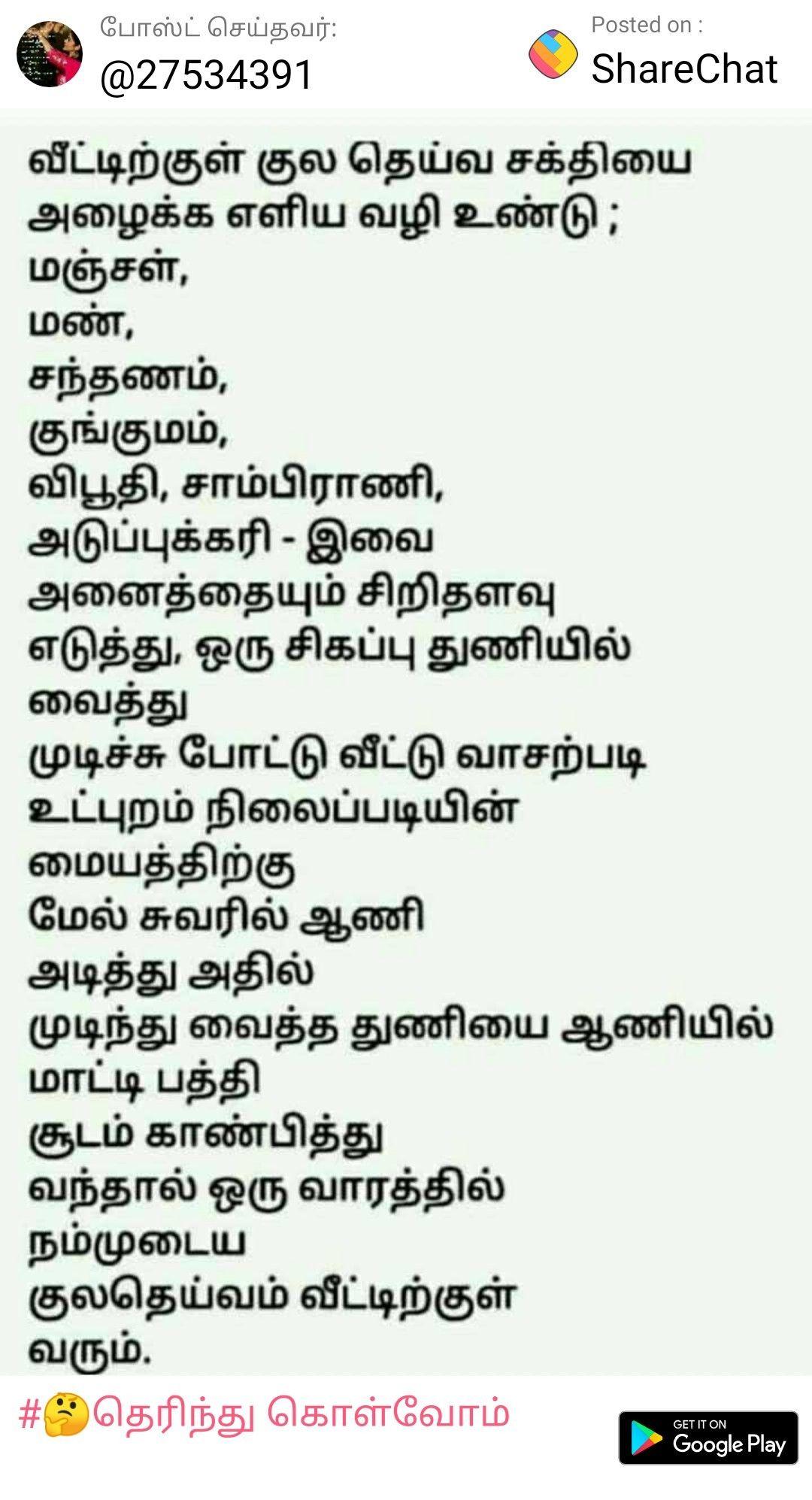 Pin By Badrinath Arj On Tamil Hindu Mantras Vedic Mantras