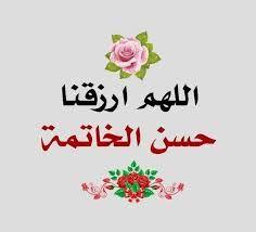 اللهم ارزقني حسن الخاتمة Home Decor Decals Holy Quran Daily Affirmations