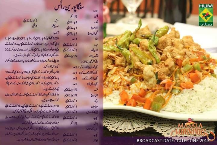 Singaporean Rice Delicious Healthy Recipes Shireen Anwar Recipes