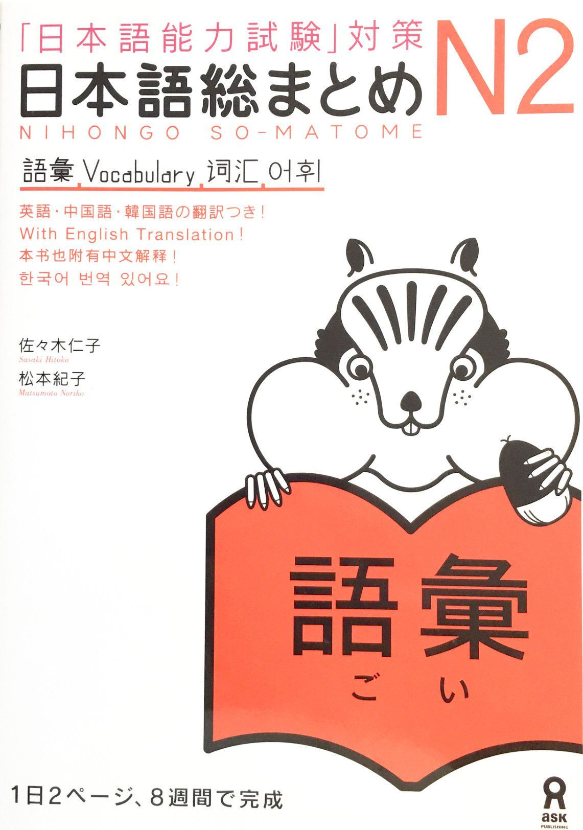 Nihongo So-matome N2 Vocabulary | Foreign languages
