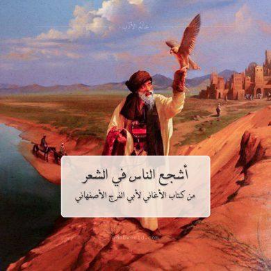 قصص من التاريخ عالم الأدب