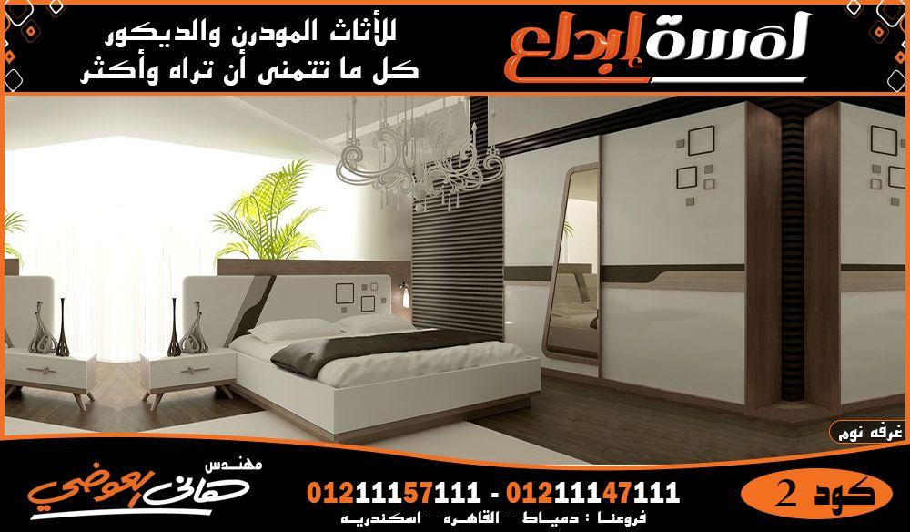 Modern Turkish Furniture Bedroom Furniture Design Furniture Modern Bedroom