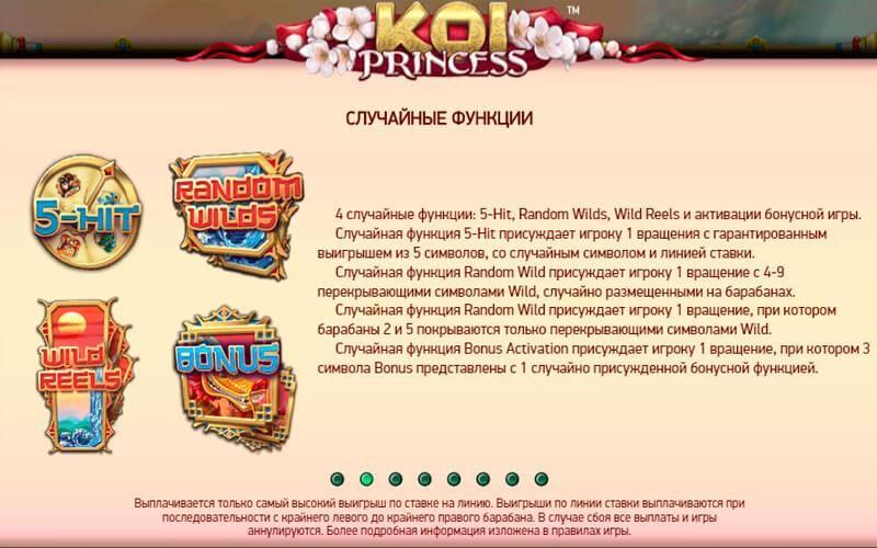 Игровой автомат кои принцесса гта зал игровых автоматов