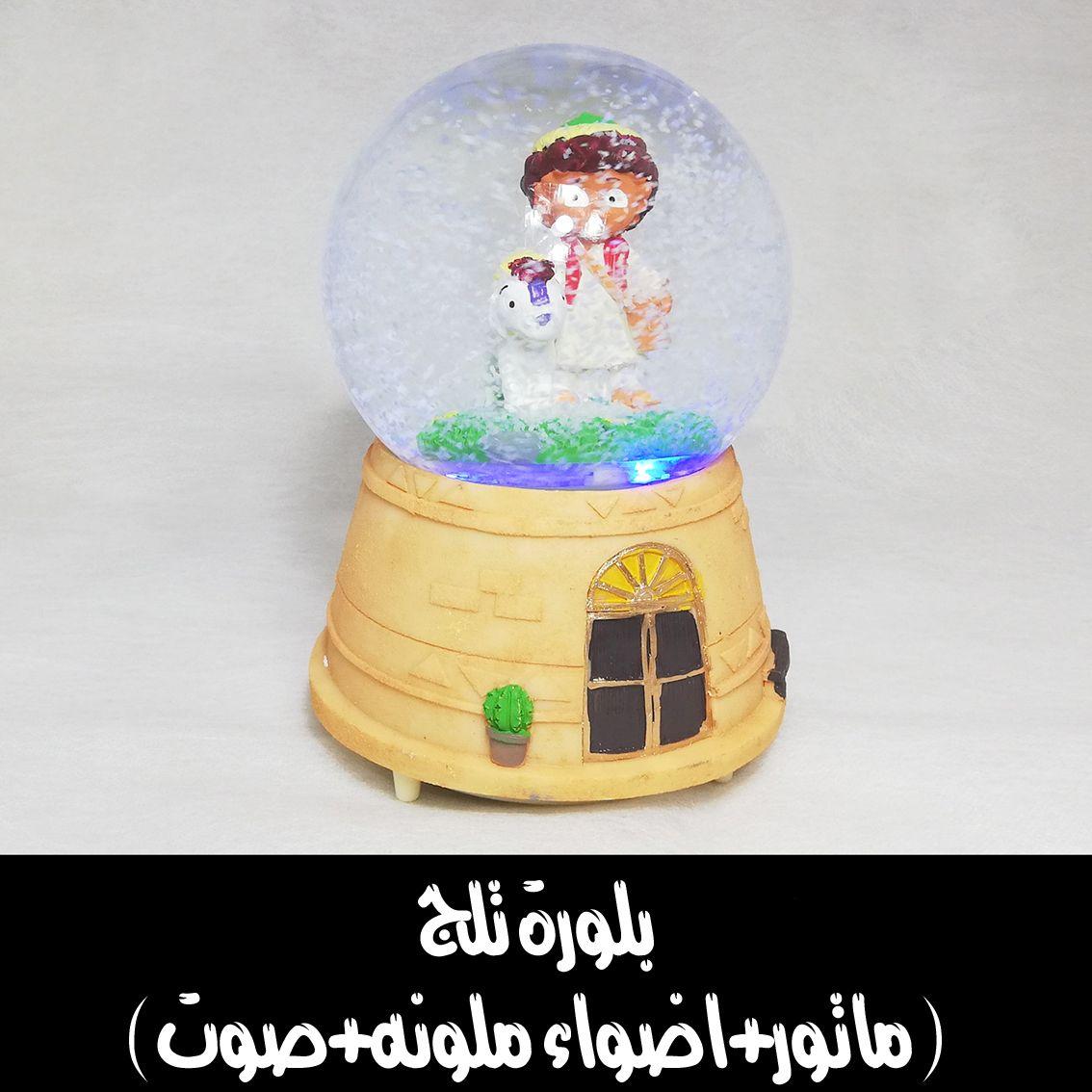 بلوره الثلج بكار ورشيده Snow Globes Home Decor Decor