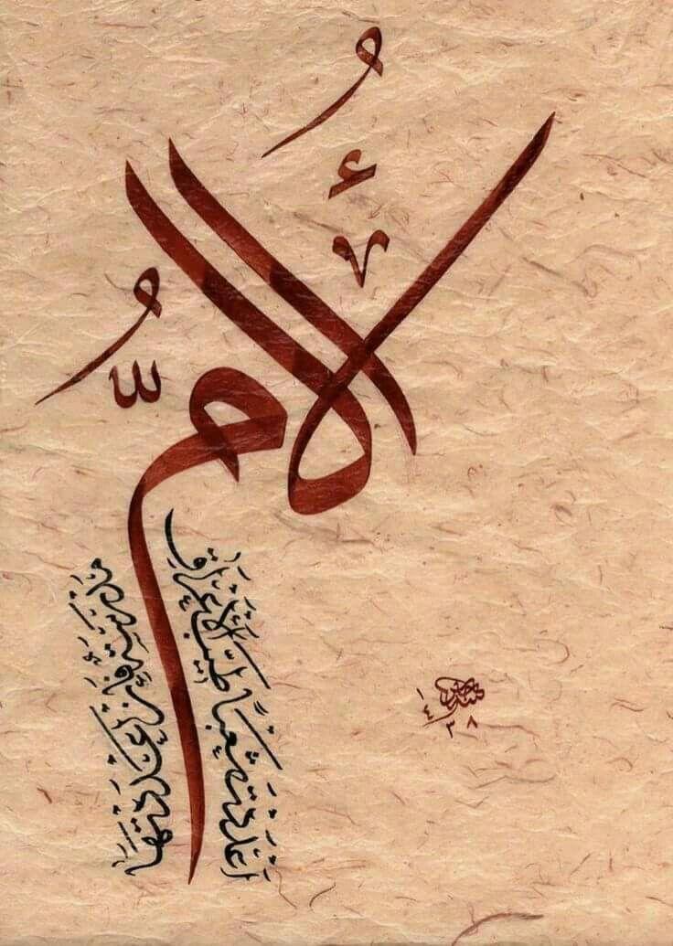 Pin by abdullah bulum on خطوط عربية Islamic art