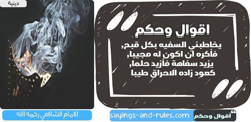 اقوال وحكم الامام الشافعي