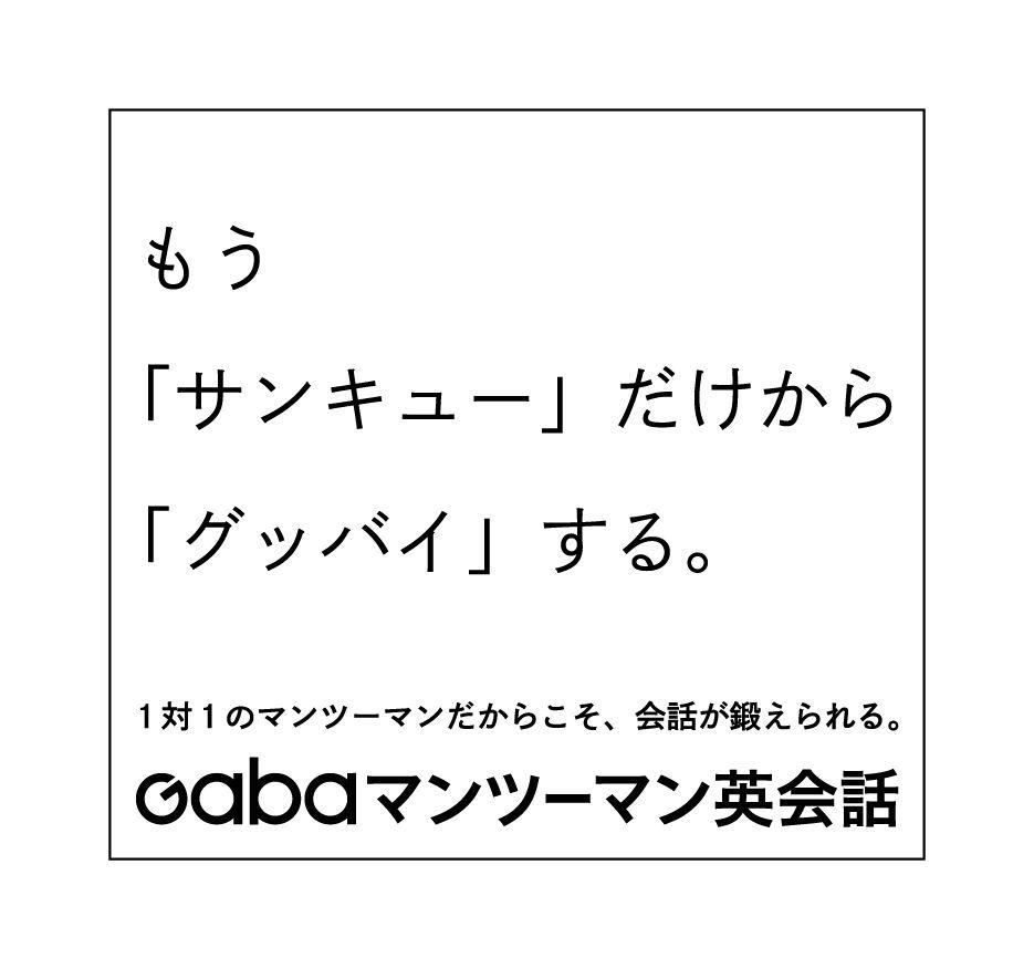 GABA中日新聞01
