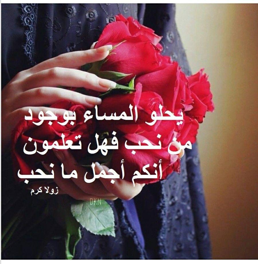 Pin By فاطمة فاطمة محمد On رومانسيه Good Morning Arabic Evening Quotes Good Evening