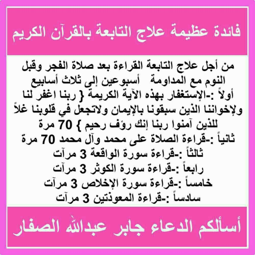 علاج التابعة Quran Quotes Inspirational Islam Beliefs Islamic Phrases