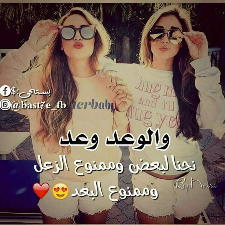 Pin By Sy Safa On My Friend Love You Best Friend Besties Quotes Me As A Girlfriend