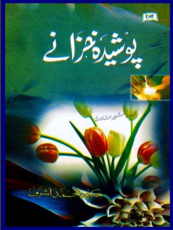 Pin On Urdu Amliyat Books Free Download