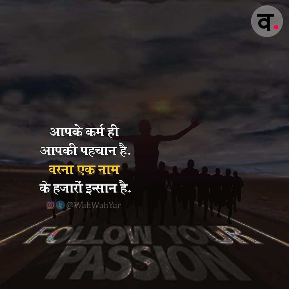 Pin on Life Inspirational Motivational Quotes in Hindi with Image