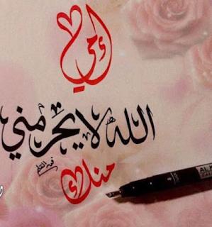 امى الغالية صور عيد الام الله لا يحرمنى منك يا امى Mother S Day Arabic Calligraphy Photo