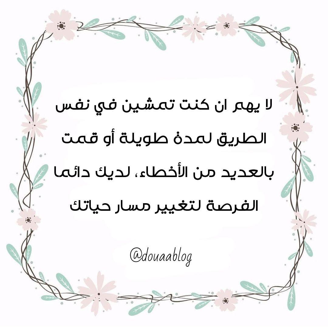 تفكير ايجابي تطوير الذات اقتباسات جدارية Study Quotes Beautiful Arabic Words Flower Quotes