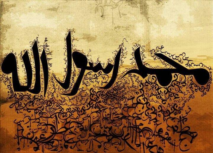 محمد رسول الله Seni islamis, Kaligrafi islam, dan