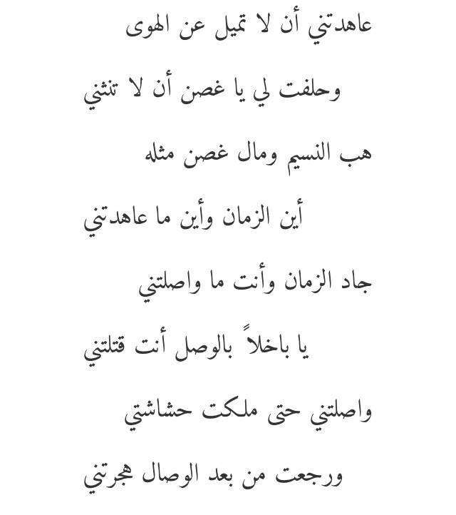 يامن هواه اعز ه وأذلني أين السبيل الى وصالك د ل ني Quotes For Book Lovers Pretty Words Arabic Love Quotes