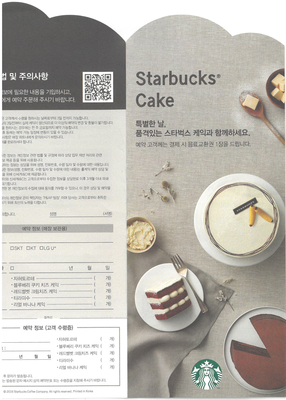 starbucks cake brochure #starbuckscake starbucks cake brochure #starbuckscake