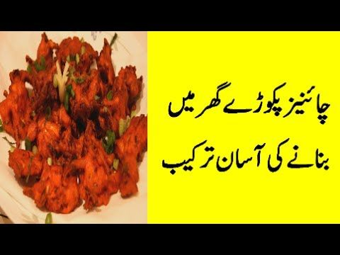 Chinese pakora recipe in urdubest home recipepakoda recipe chinese pakora recipe in urdubest home recipepakoda recipe thecheapjerseys Choice Image