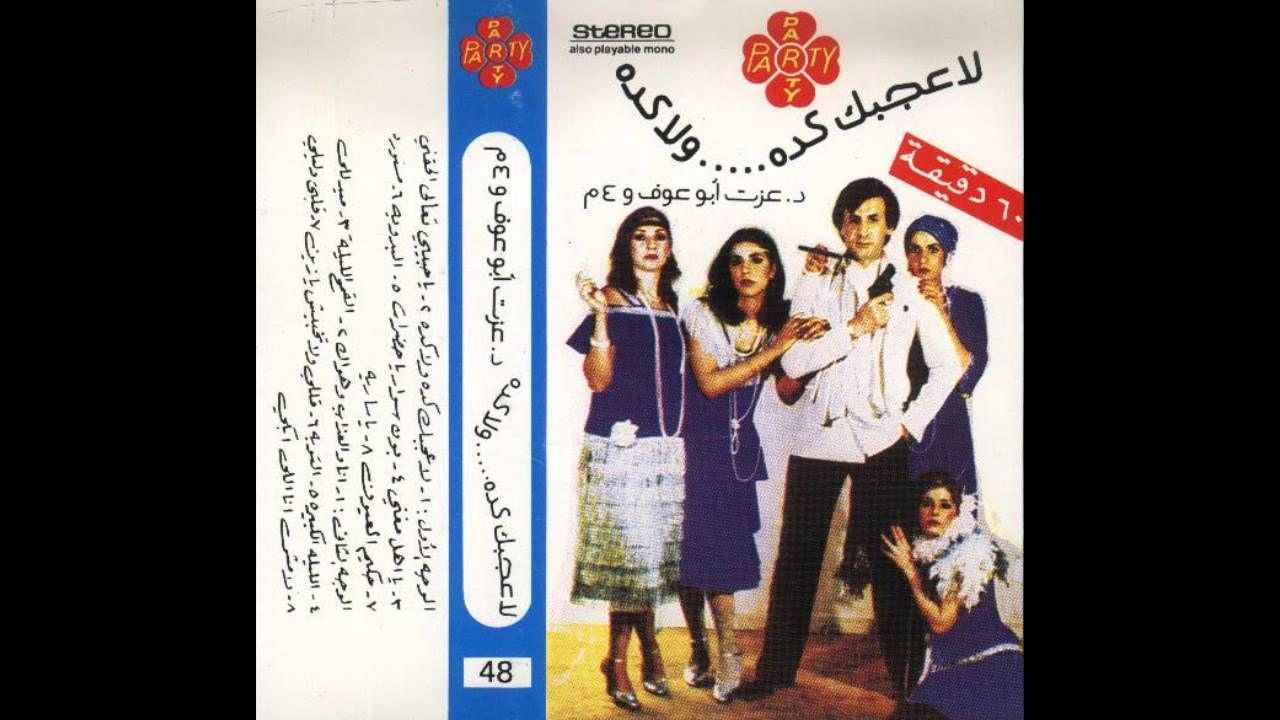 El Four M Ezzat Abou Auf Saloha Wain Riha الفور أم عزت أبو عو Book Cover Baseball Cards Polaroid Film