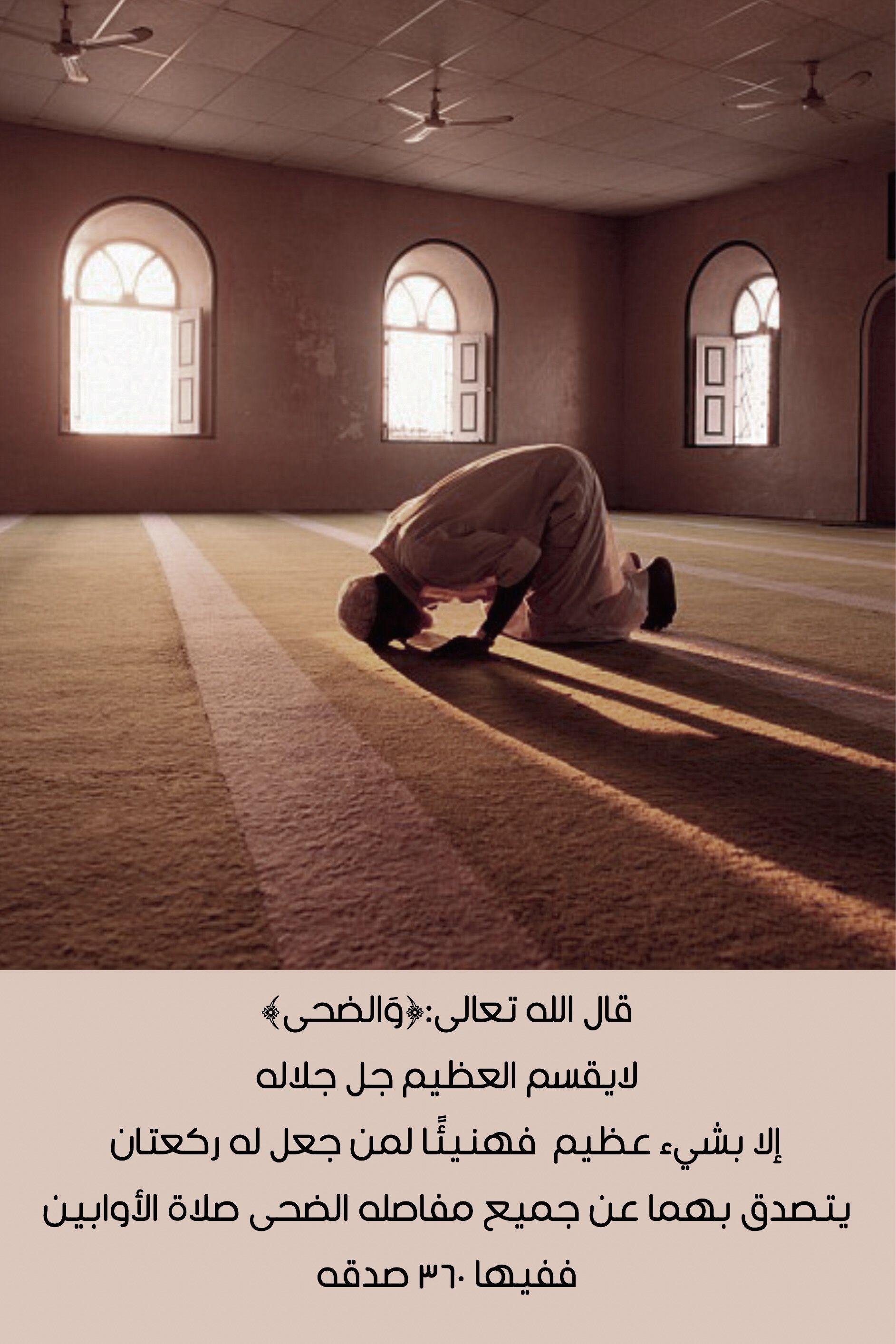 Pin By Shoaa On أدعية و أذكار Islam Quran Abc