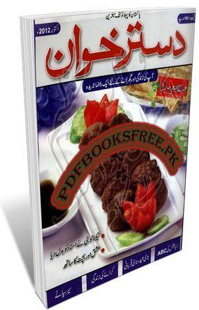 Dastarkhwan october 2012 pakistani recipes forumfinder Gallery