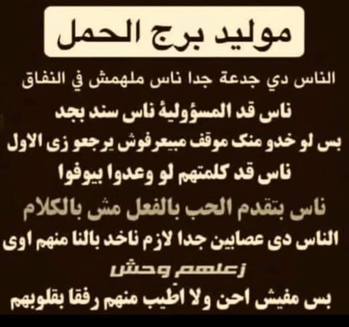 Pin By Tabark On برج الحمل Arabic Love Quotes Arabic Quotes Love Quotes
