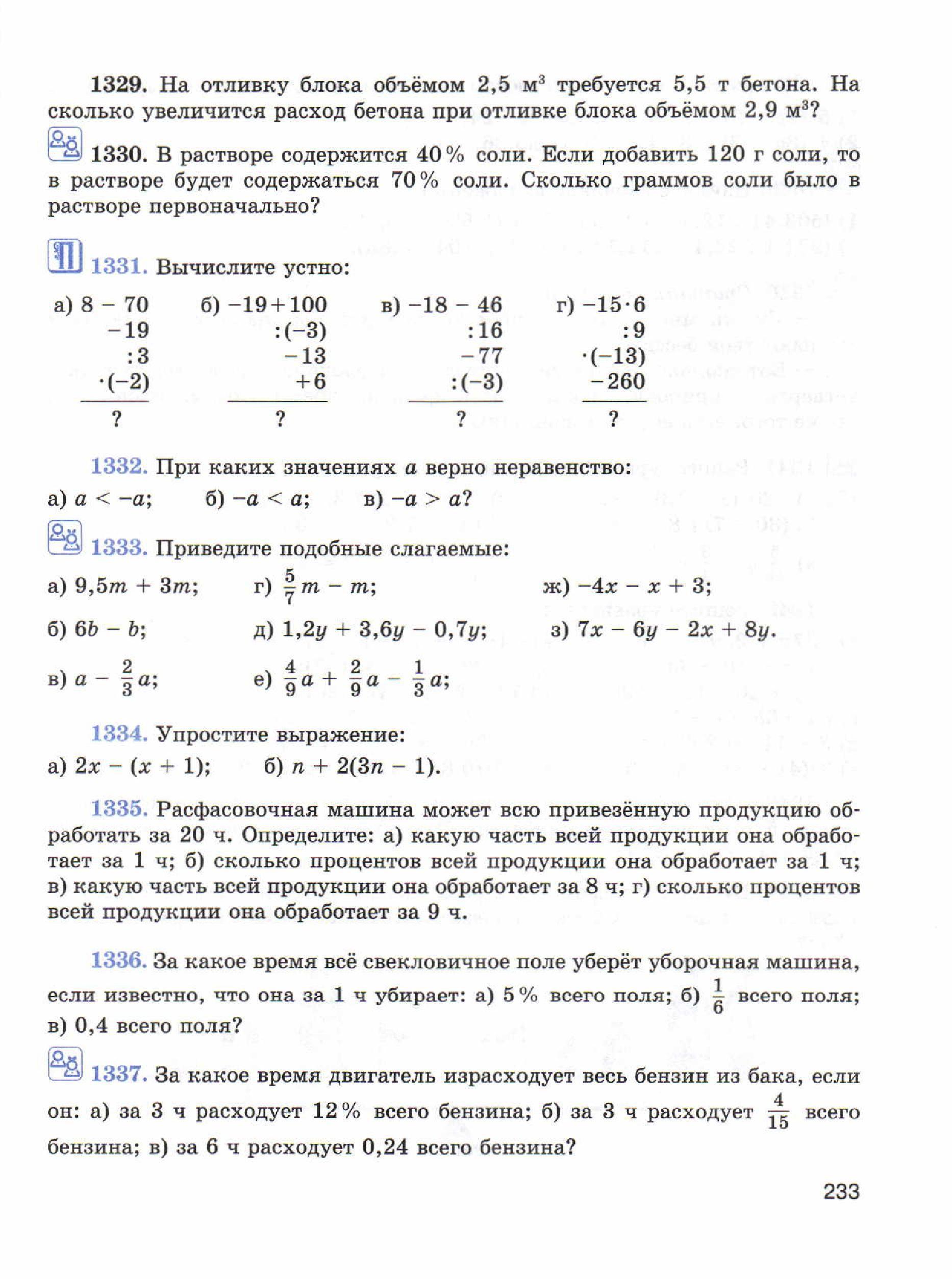 Учебник с.и львова в.в.львов упражнение 260 часть 1 ответы