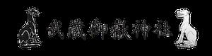 【公式サイト】武蔵御嶽神社
