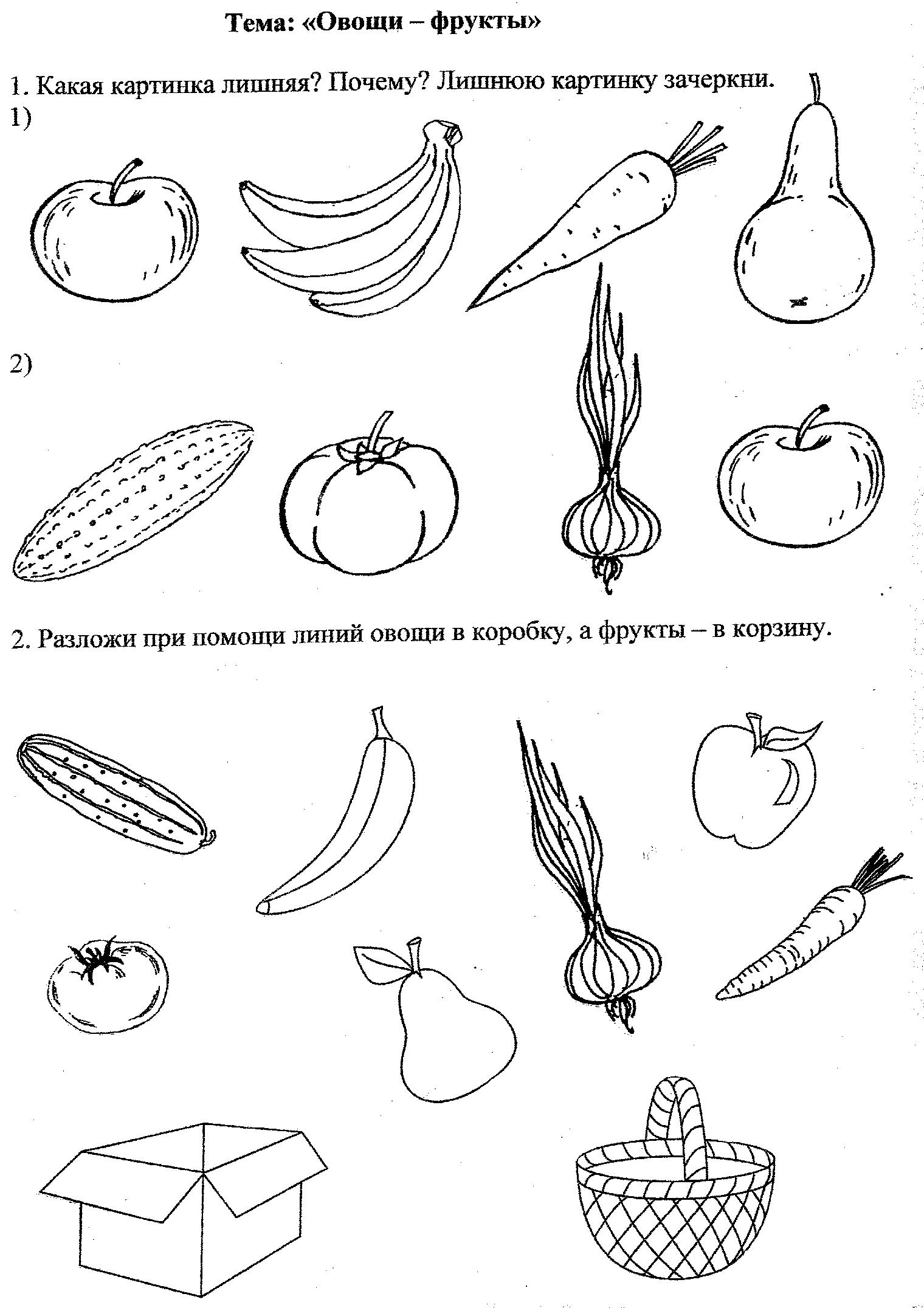 Перепутанные картинки для детей овощи и фрукты: 7 тыс ...
