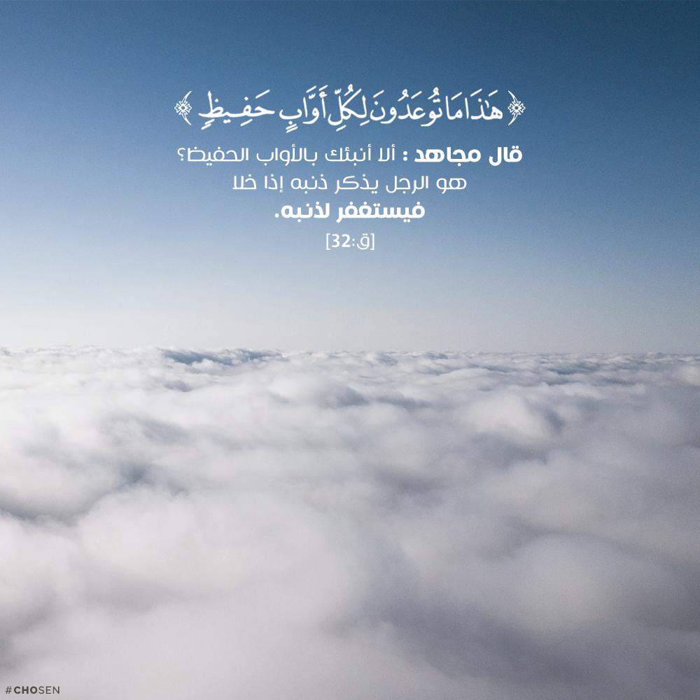 ه ذ ا م ا ت وع د ون ل ك ل أ و اب ح ف يظ Quran Verses Islamic Quotes Verses