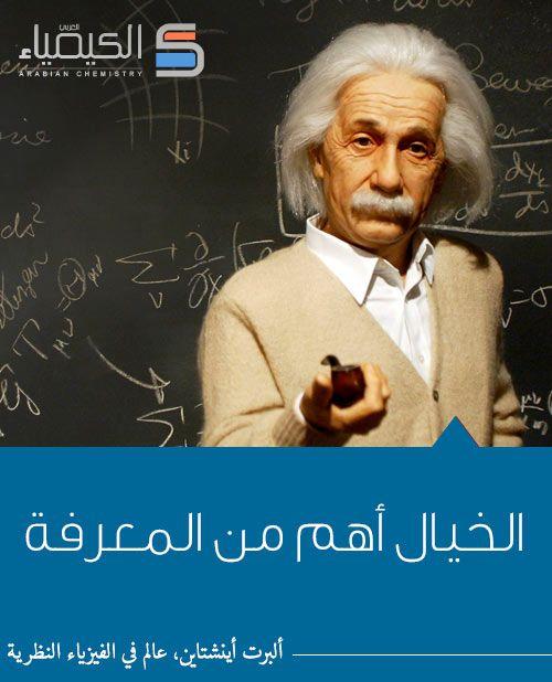 أقوال الخيال أهم من العلم الكيمياء العربي Chemistry Favorite Quotes My Boys