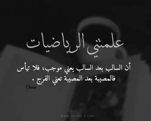 علمتني الرياضيات Beautiful Arabic Words Quotes Quotations