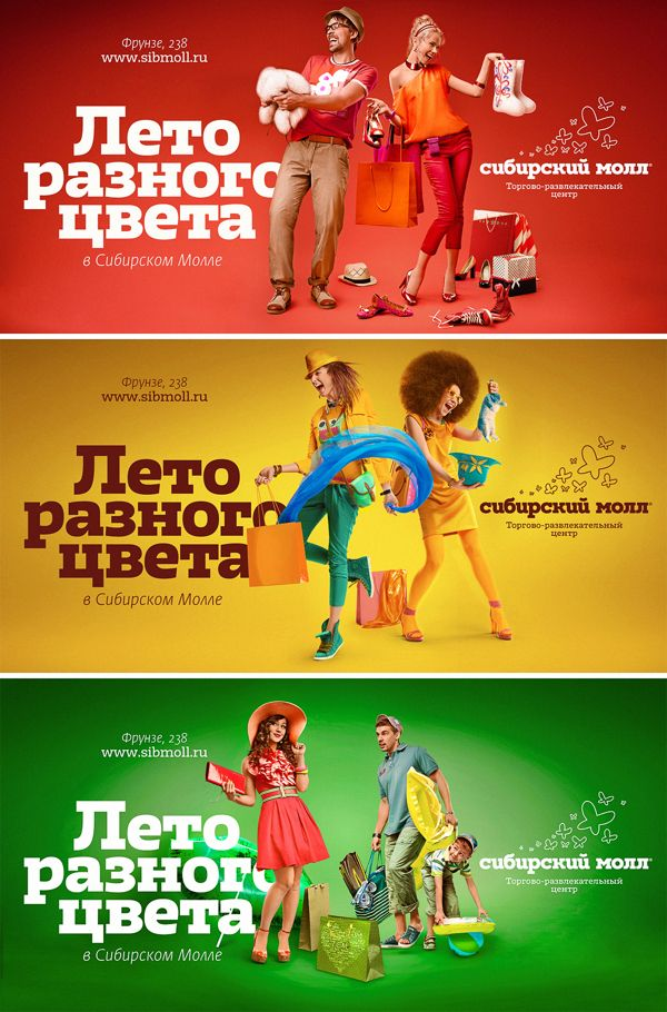 Summer of Colours – Advertising