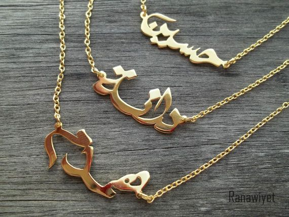 Arabic Calligraphy Name Necklace Solid 18k Gold Solid 925 Silver