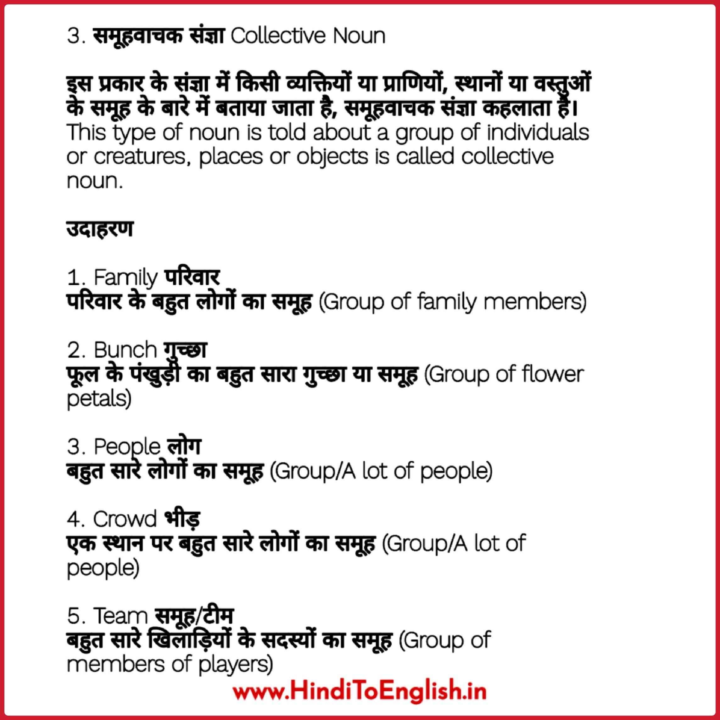 Noun In Hindi Tense In Hindi English Grammar Modals In Hindi English Vocabulary Words Nouns English Spelling Rules [ 2289 x 2289 Pixel ]
