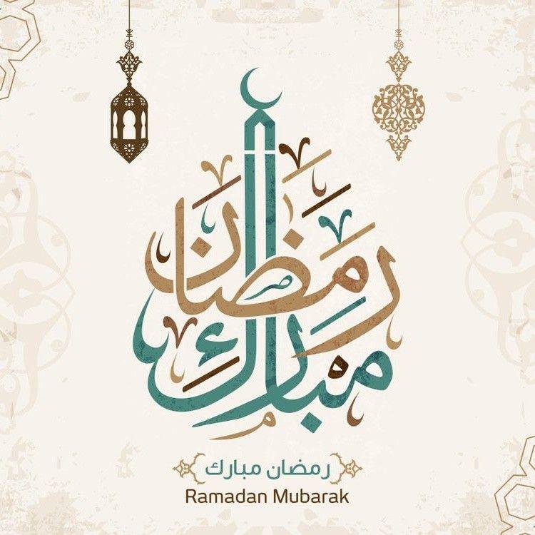 Pin By Xytlish Salman On H Ramadan Mubarak Ramadan Ramadan Greetings