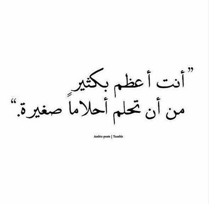 نعم أنت Words Quotes Daily Life Quotes Funny Arabic Quotes