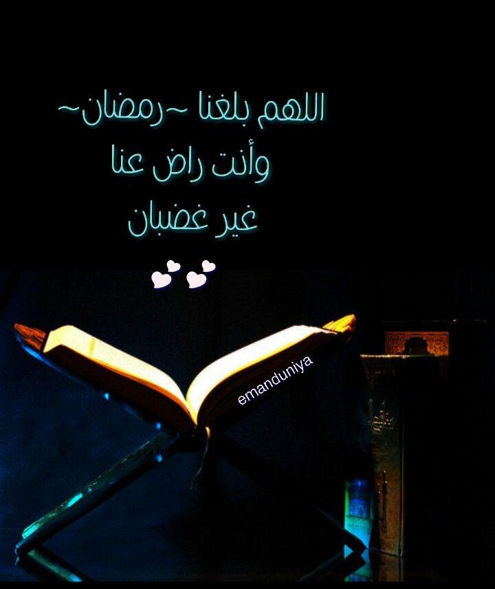 اللهم بلغنا رمضان Ramadan Words Islam