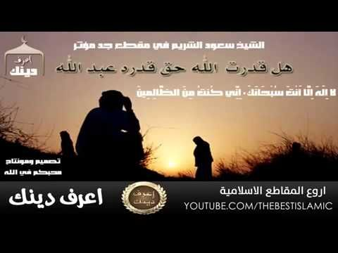 قصة الذئب اللذي اخبر الاعرابي عن مكان النبي محمد صلى الله عليه وسلم Hd Youtube Islamic Videos Islam