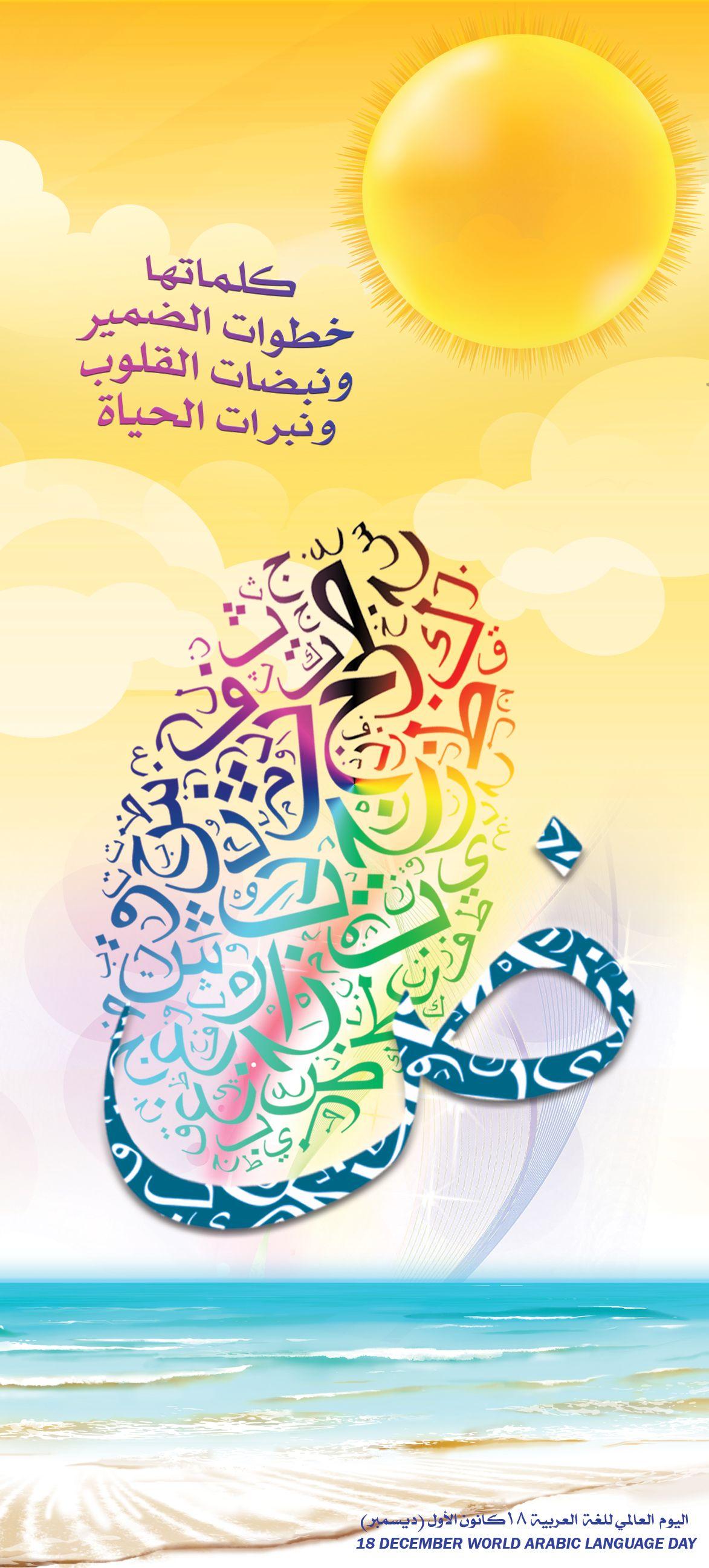 جمال اللغة العربية The Beauty Of Arabic Language Arabic Language Medical Sales Rep Medical Sales