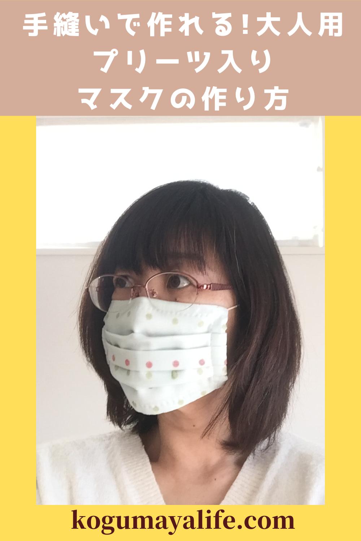 マスク 作り方 手縫い プリーツ