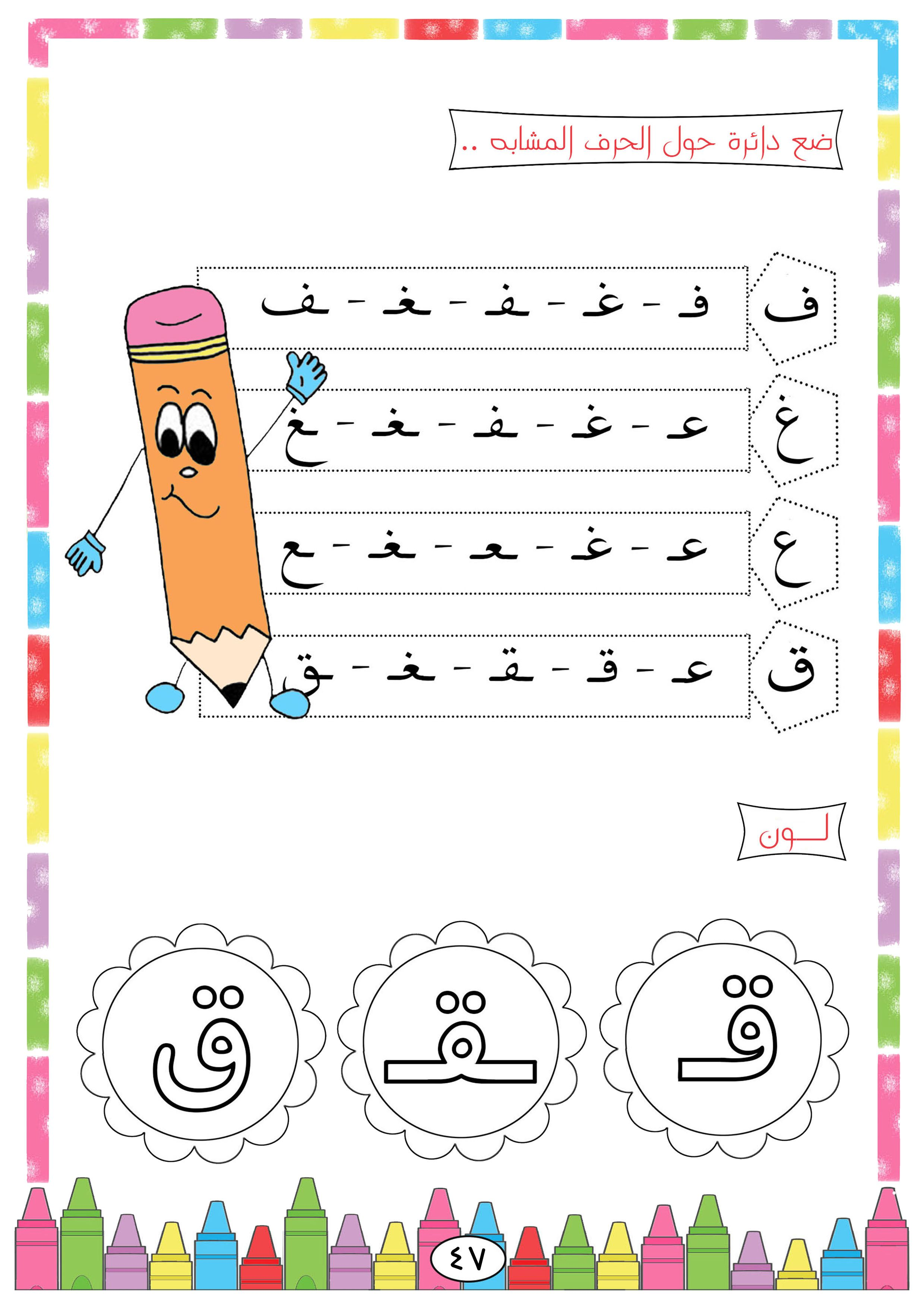 pin by elyamama on arabic lessons arabic alphabet for kids learning arabic. Black Bedroom Furniture Sets. Home Design Ideas