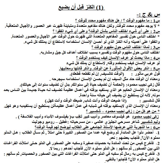 مذكرة لغة عربية للصف الثاني الإعدادي الترم الثاني 2020 Math Exam Math Equations