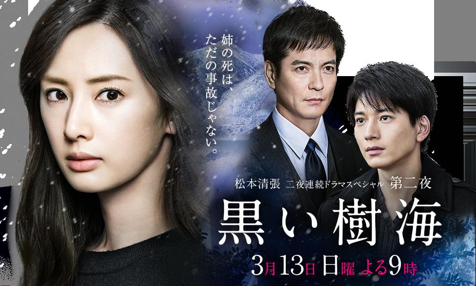 Sinopsis Drama Jepang Kuroi Jukai (2016) JDRAMA...movie