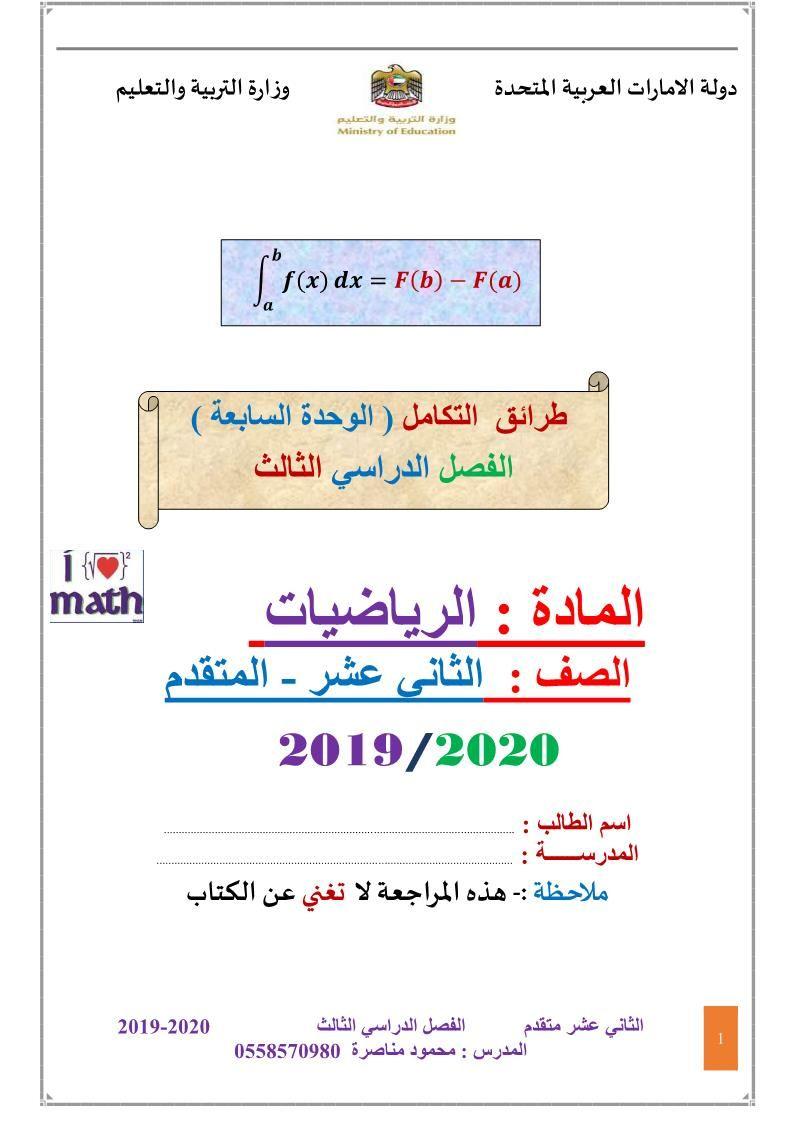 الرياضيات المتكاملة أوراق عمل طرائق التكامل للصف الثاني عشر متقدم Ministry Of Education Education Math