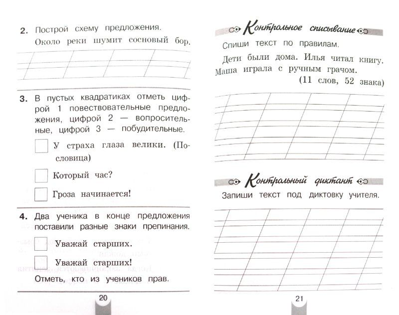 Читать учебник я и украина 3 класс