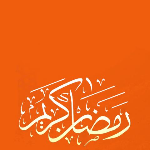 صور رمضان أحلى مع إسمك 2018 موقع فايدة بوك Arabic Calligraphy Calligraphy