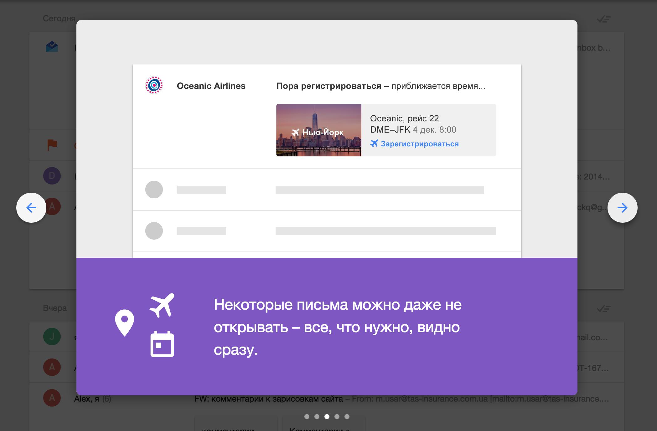 Inbox Gmail from Google Flight search, Desktop