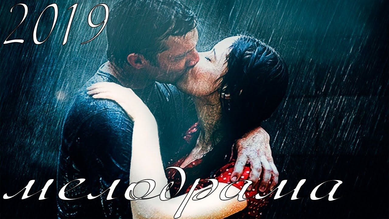 Dozhd Lyubvi 2019 Potryasayushaya Russkaya Melodrama Hd Movie Posters Movies Poster